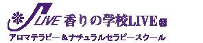 アロマテラピー アロマ資格なら香りの学校LIVE | 名古屋・岐阜・浜松